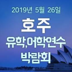 호주어학연수박람회 사전 참가시 무료입장, 호주어학연수·워킹홀리데이 프로모션
