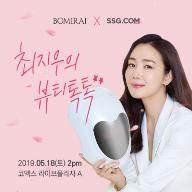 보미라이, SSG닷컴 입점기념 '최지우의 뷰티톡톡' 개최