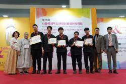 GFAC수도전문학교, 2019 서울국제푸드그랑프리 대상 수상