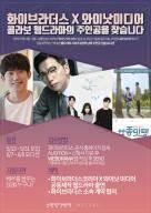 화이브라더스, 웹드라마 제작사 와이낫미디어와 공개 오디션 개최
