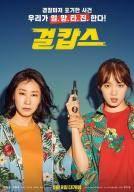 [박스오피스IS] '걸캅스', 첫 주말 51만 동원..우려 날린 흥행