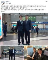 임종석 등 1기 청와대 참모진 광주行…총선 행보 기지개