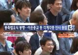투병 중인 배우 김우빈 근황…조인성과 함께 부처님오신날 행사 참석