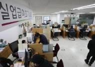 실업급여 역대 최대치 경신 한 달 만에 또 경신…월 7000억원 돌파