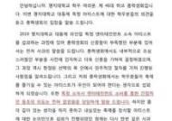 """""""축제에 YG 가수 초청은 몰지각"""" 명지대에 비판 대자보"""
