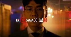 KT 광고에 '데이트 폭력 논란' 유튜버 보겸 …불매운동 일자 사과