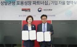 """""""진선미 여가부 장관 가입한 '메리츠 우먼펀드' 11.17% 수익률"""""""