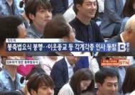 김우빈, 조인성과 함께 부처님오신날 종교 행사 참석 '반가운 근황'