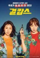 [박스오피스IS] 韓영화 자존심 살린 '걸캅스', '어벤져스4' 바짝 추격