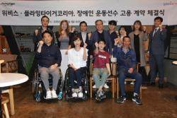 위비스·플라잉타이거코리아, 장애인 운동선수 고용 계약 체결
