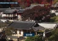 [영상] 영주 소수,안동 도산ㆍ병산 등 한국의 서원…영상으로 보는 세계문화유산