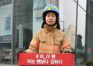 """위험순직 인정된 고 강연희 소방경 남편 """"기쁘다가도 더 슬퍼진다"""""""