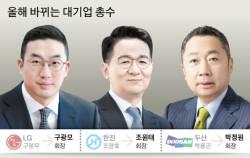 LG 구광모-한진 조원태-두산 박정원, 대<!HS>기업<!HE> 총수 데뷔했다