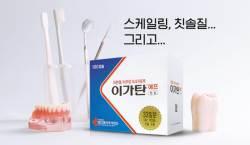 [비즈스토리] 치주염 보조치료제 '이가탄'의 치은지수 개선 효과 국제 저명학술지 게재