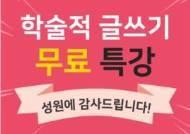 ㈜리더스논문컨설팅, '학술적 글쓰기 무료특강' 성황리에 마무리