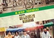 '응답하라 1988' 중국서 리메이크…6월부터 촬영 시작