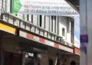 """""""비리경찰 10명 공개"""" 대구 자갈마당 조폭·포주 유착설 파문"""