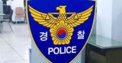 학교 주변서 초등학교 여학생 3명 성추행한 40대 긴급체포