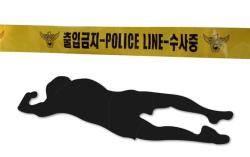 """울산 원룸서 40대 시신 발견…""""살해 가능성 커"""""""