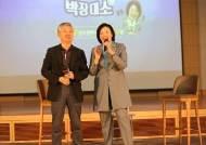 """""""화류계·허벅지…"""" 박영선 첫 북 콘서트서 나온 부적절한 발언"""
