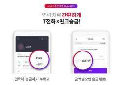 SKT-핀크, 카카오페이·토스에 도전장…T전화로 무제한 무료 송금