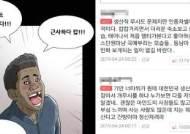 """""""기안84가 또…"""" 이번에는 생산직 비하·인종차별 논란"""