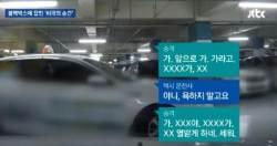 '동전 택시기사 사망'…법원, 30대 승객 구속영장 기각