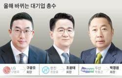 대기업 '4세대 총수' 구광모·박정원…조원태도 데뷔