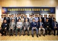 한성대, 지능형콘텐츠표준화포럼 창립총회‧세미나 개최