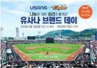 """유사나 """"한화이글스와 '2019 유사나 브랜드데이' 개최"""""""
