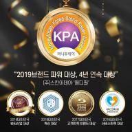 메디필, '2019 브랜드 파워 대상' 4년 연속 대상 수상