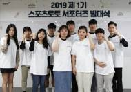 스포츠토토, 2019년 제 1기 '스포츠토토 서포터즈' 발대식 치러