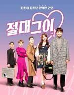 [이슈IS]'절대그이' 한 회만 SBS 수목극 역대 최저시청률