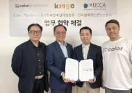 """""""컬러코인"""", (사)한국모바일게임협회, 한국블록체인콘텐츠협회와 전략적 제휴 체결"""