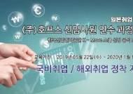 일본취업 등 해외취업 성공 돕는 정부지원 과정 '월드잡프렌즈'