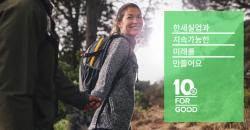 한세실업, 업계 최초 '10% FOR GOOD' 캠페인 추진