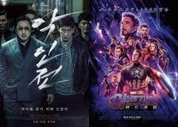 마동석 '악인전', 박스오피스 新 1위…'어벤져스4' 역대 흥행 7위[종합]