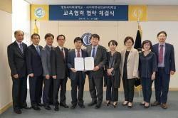 사이버한국외대, 영진사이버대와 교육협력 협약 체결