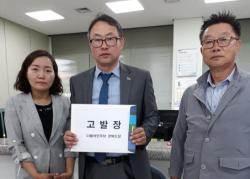 """민주 경북도당 """"이·통장들에 동원문자 발송"""" 황교안대표 고발"""