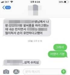 """""""XXX 많이 해 손 유연""""…학생 폭행·성희롱 중학교 도덕교사"""