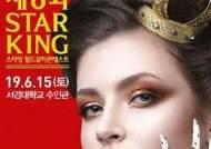 '스타킹 월드뷰티콘테스트' 6월 15일 서경대 수인관서 개최