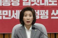 """나경원 """"한국당 막말 프레임, 여당·언론·네이버 공동 작품"""""""