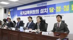 국가교육위원회 설치 '여당 찬성' '야당 반대' 온도차 뚜렷