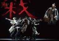 중국가극무극원 무용극 '조씨고아', 22일~23일 선보여