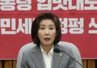 """달창·한센병 논란…나경원 """"한국당 막말 프레임 도 넘었다"""""""