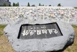 철거 뒤 5·18공원 화장실 앞에 뒤집혀 눕혀진 '전두환 기념석'