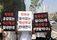 """""""왜 하필 우리 애 학교냐""""…혁신학교 공모 2주 앞두고 서울 곳곳서 갈등"""