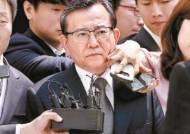 """김학의 구속, 심야 출국 시도가 '덫' 됐다···法 """"도망 우려"""""""