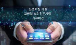 모바일 보안 전문 '시큐어앱' 몸캠피씽 및 동영상유포협박, 신속한 피싱 대응이 중요