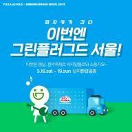 피자알볼로 '그린플러그드 서울 2019' 페스티발 참가